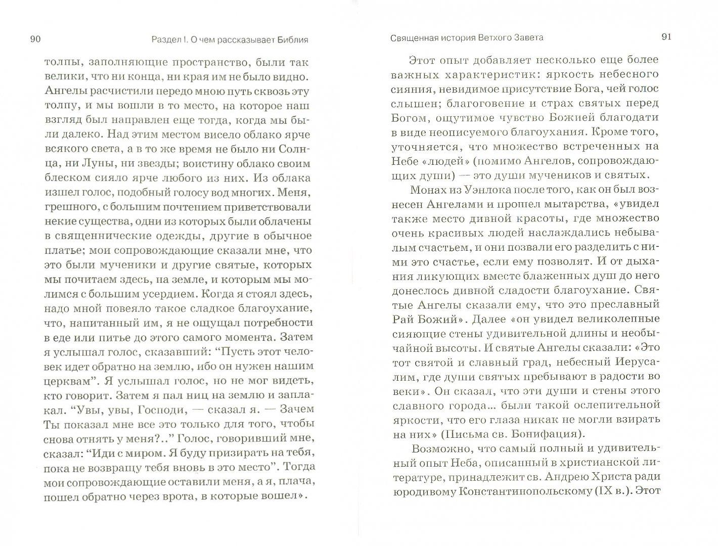 Иллюстрация 1 из 13 для Хрестоматия. О чем рассказывает Библия   Лабиринт - книги. Источник: Лабиринт