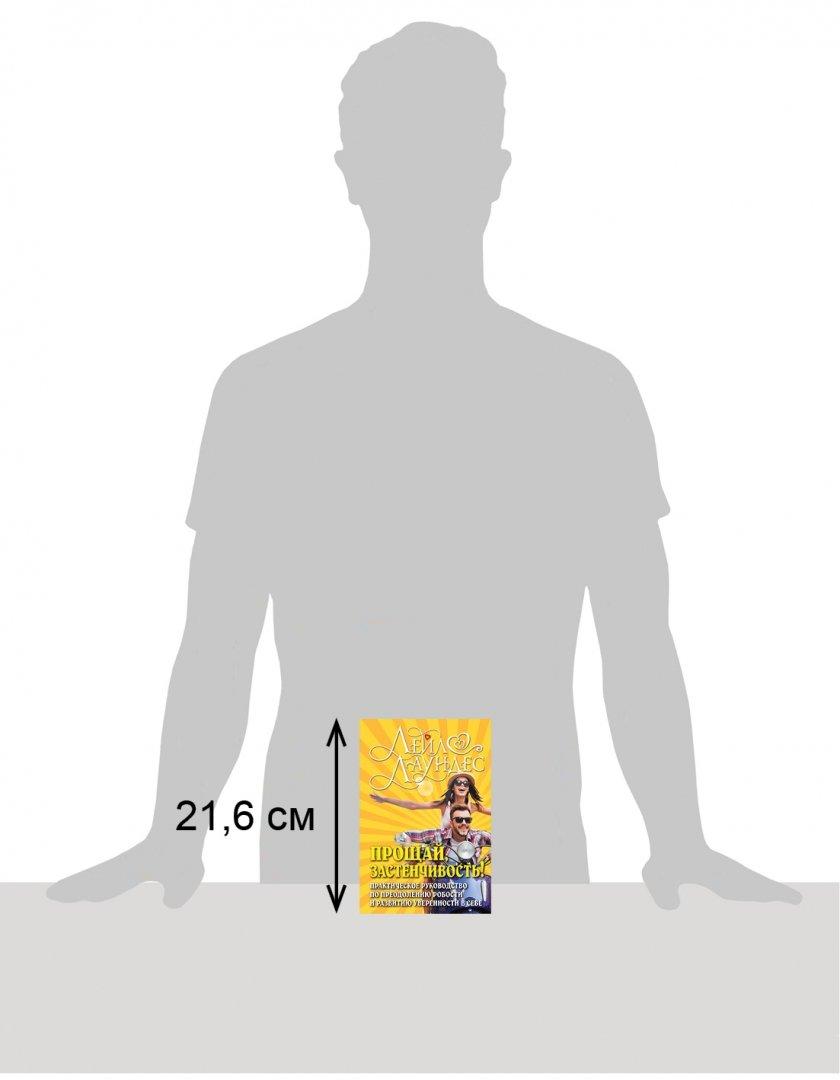 Иллюстрация 1 из 45 для Прощай, застенчивость! Практическое руководство по преодолению робости и развитию уверенности в себе - Лейл Лаундес | Лабиринт - книги. Источник: Лабиринт