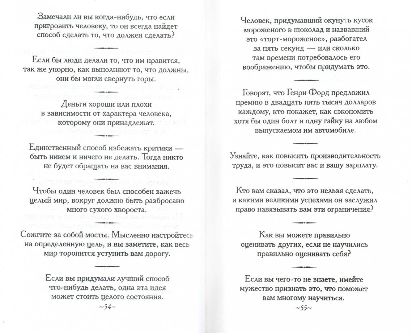 Иллюстрация 1 из 13 для Витамины успеха - Хилл, Уильямсон   Лабиринт - книги. Источник: Лабиринт