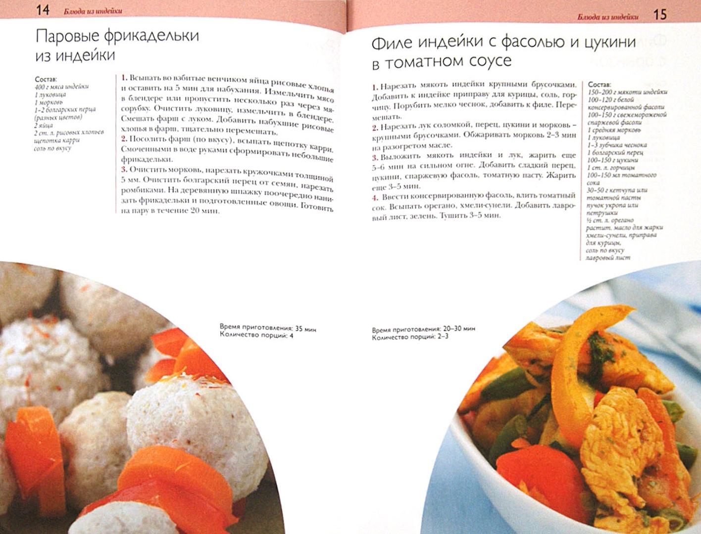 Иллюстрация 1 из 6 для 50 рецептов. Блюда из индейки и кролика | Лабиринт - книги. Источник: Лабиринт