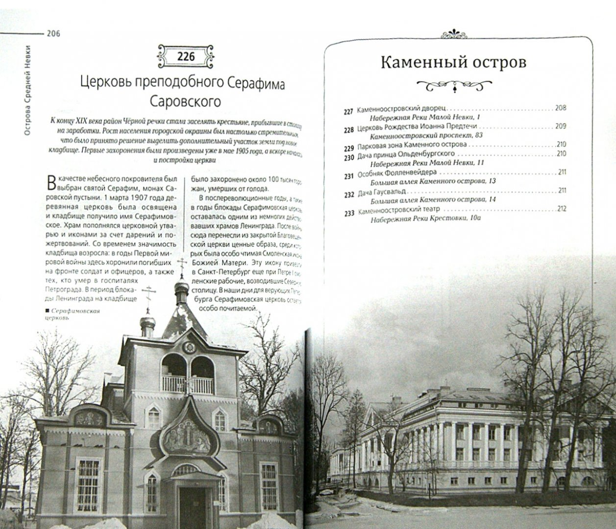Иллюстрация 1 из 29 для 500 лучших мест Санкт-Петербурга - Марина Метальникова | Лабиринт - книги. Источник: Лабиринт