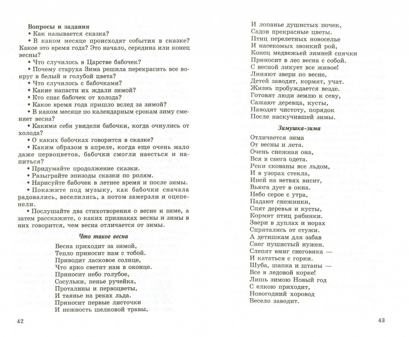 Иллюстрация 1 из 24 для Природа. Сказки и игры для детей - Елена Алябьева | Лабиринт - книги. Источник: Лабиринт