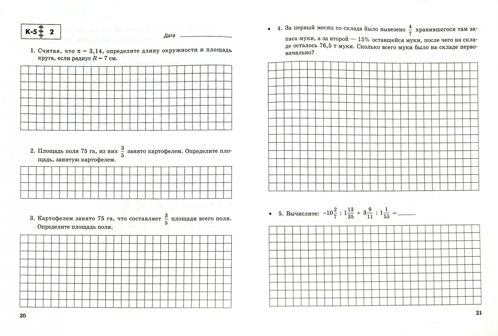 Иллюстрация 1 из 17 для Математика. 6 класс. Тетрадь для контрольных работ №2. ФГОС - Зубарева, Лепешонкова | Лабиринт - книги. Источник: Лабиринт