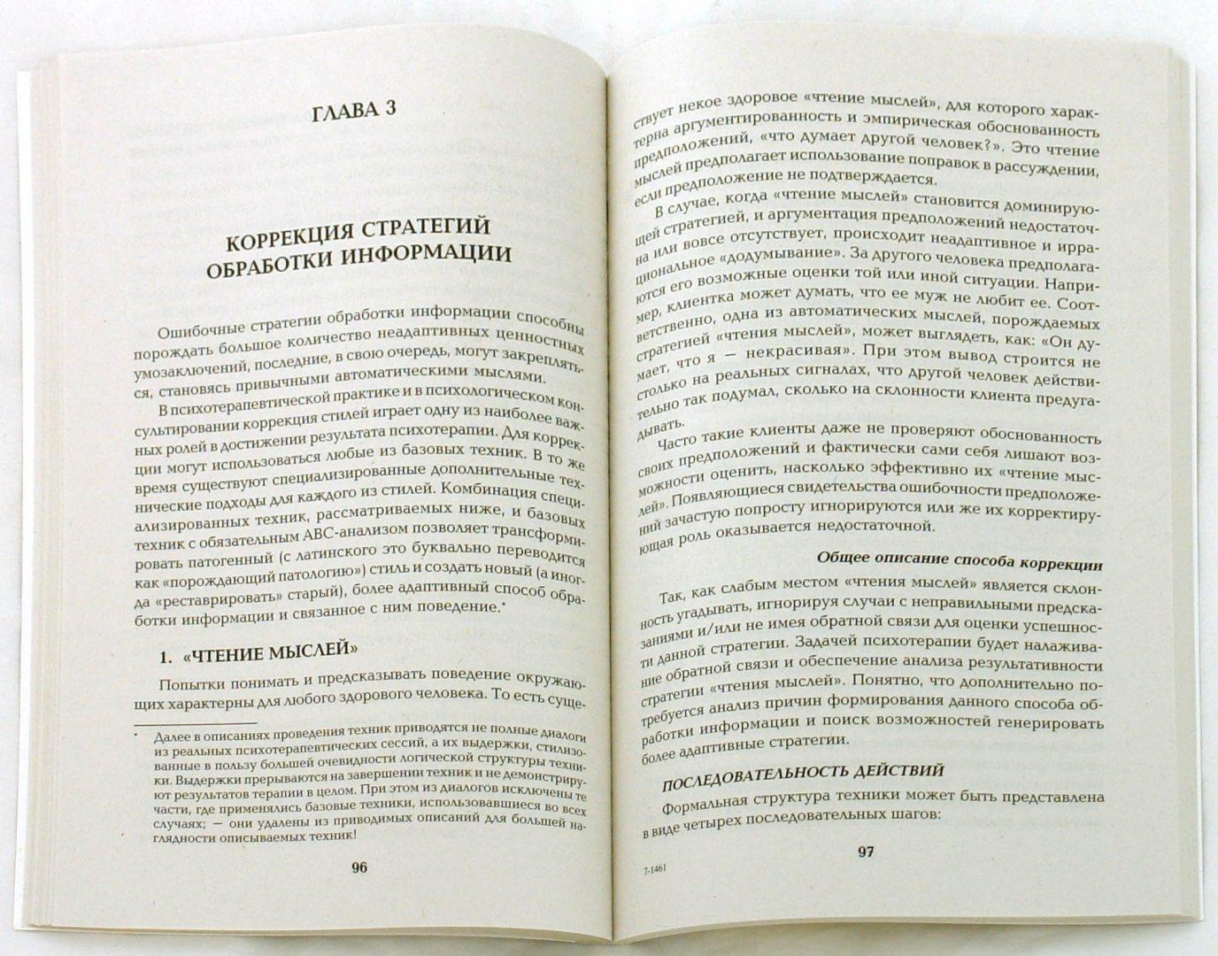 Иллюстрация 1 из 33 для Руководство по когнитивно-поведенческой психотерапии - Сергей Харитонов   Лабиринт - книги. Источник: Лабиринт
