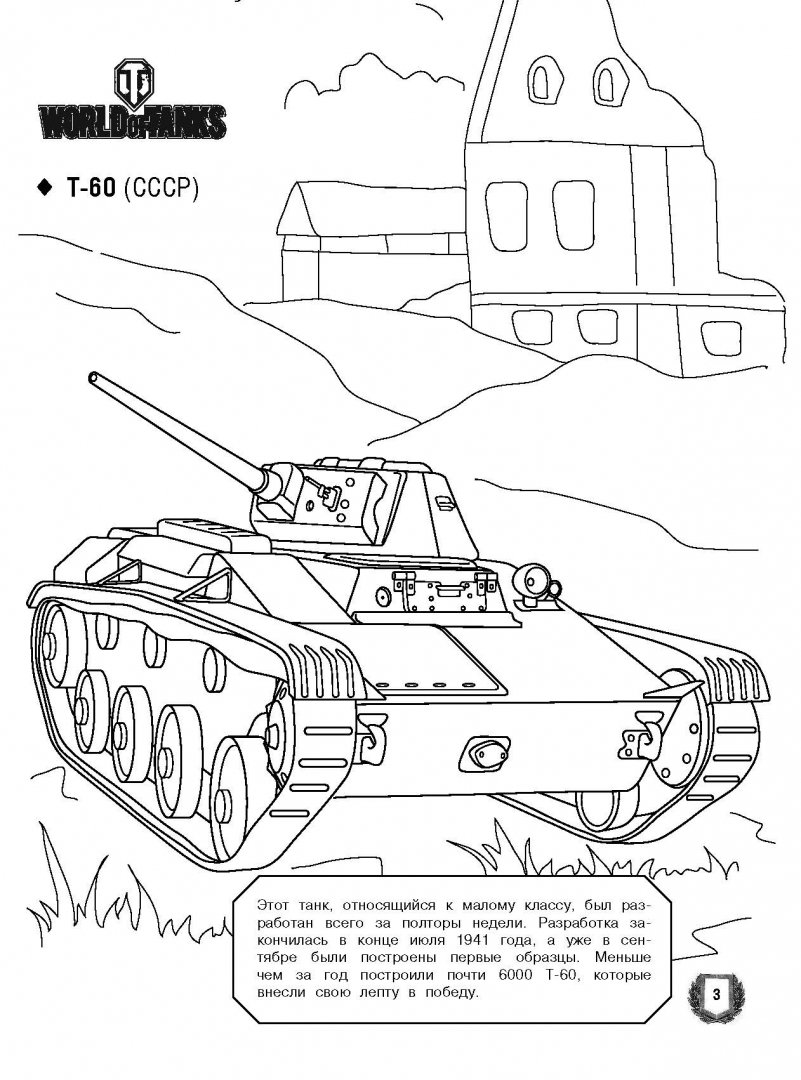иллюстрация 3 из 15 для большая раскраска советская военная