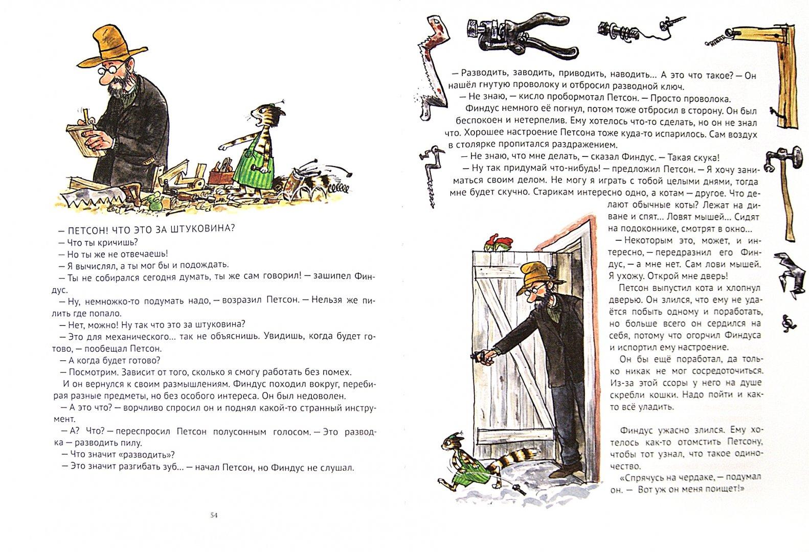 Иллюстрация 1 из 113 для Механический Дед Мороз - Свен Нурдквист   Лабиринт - книги. Источник: Лабиринт