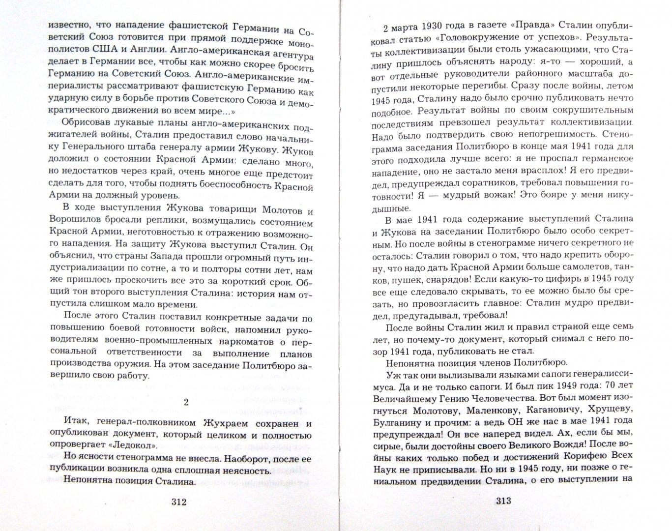Иллюстрация 1 из 13 для Виктор Суворов без цензуры. Против пещерного сталинизма - Дмитрий Хмельницкий | Лабиринт - книги. Источник: Лабиринт