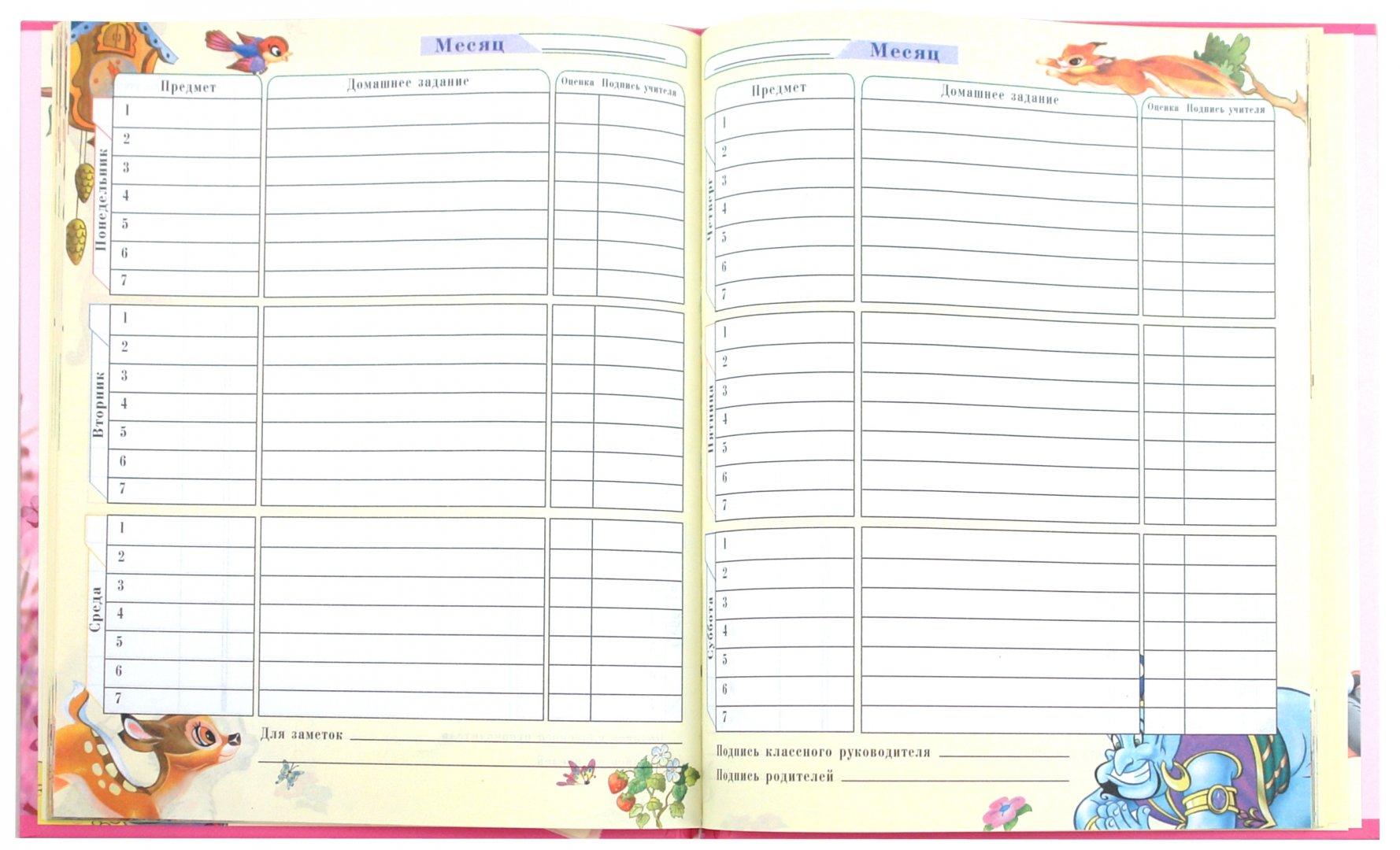Чистые страницы дневника картинки