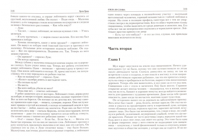 Иллюстрация 1 из 12 для Брайтонский леденец. Сила и слава. Суть дела - Грэм Грин | Лабиринт - книги. Источник: Лабиринт