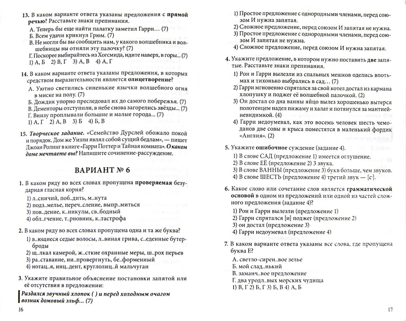 Иллюстрация 1 из 10 для Русский язык. 5 класс. Тестовые задания. Проверь свои знания вместе с любимым героем. ФГОС - Н. Хазиева   Лабиринт - книги. Источник: Лабиринт