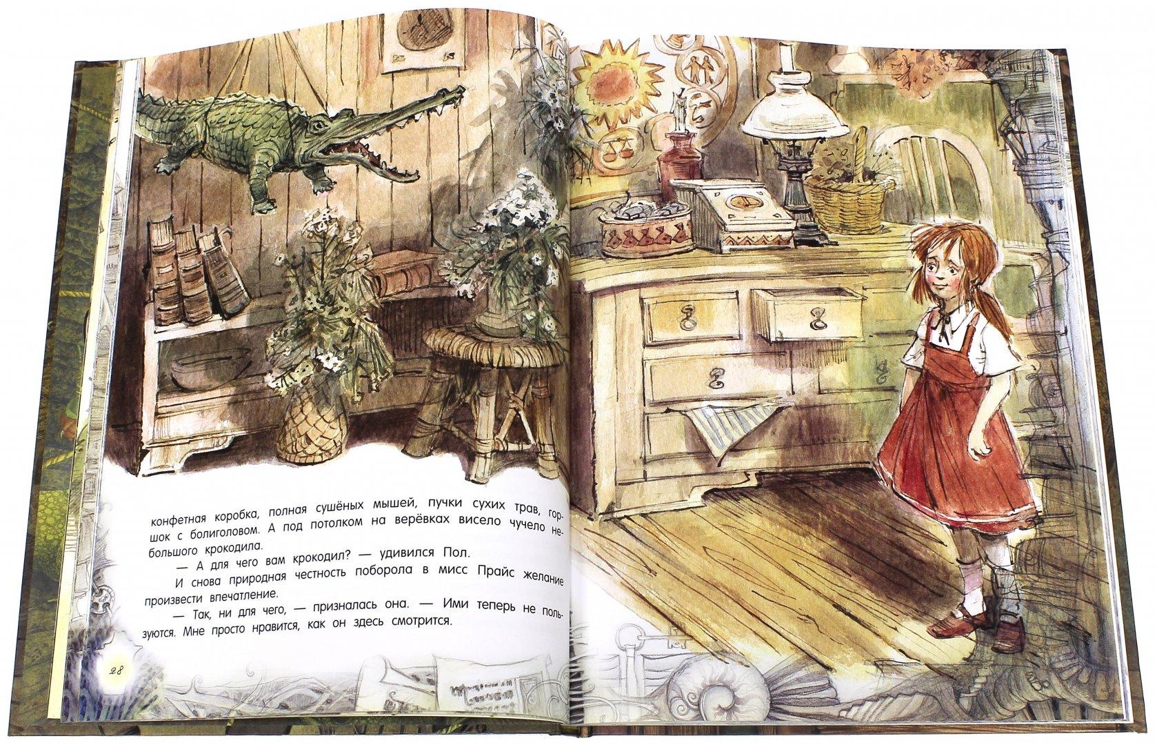 Иллюстрация 1 из 48 для Метла и металлический шарик. Палитра чудес - Мэри Нортон   Лабиринт - книги. Источник: Лабиринт