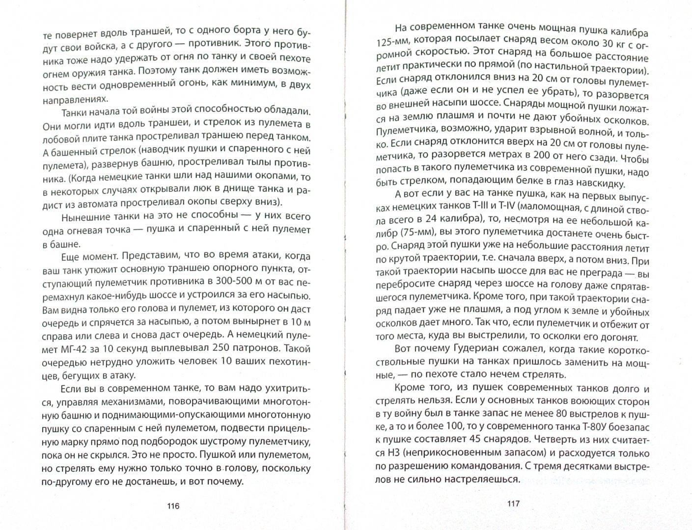 Иллюстрация 1 из 9 для Армия Победы - Юрий Мухин | Лабиринт - книги. Источник: Лабиринт