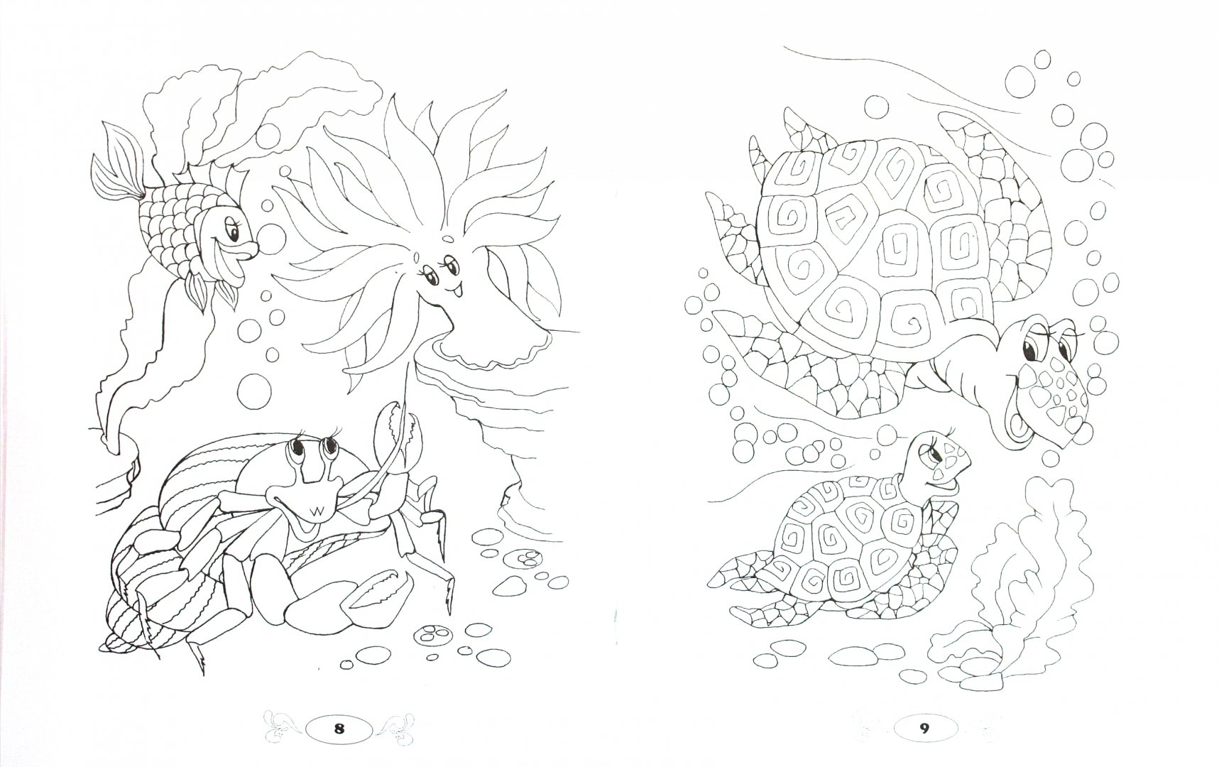 Иллюстрация 1 из 7 для Жители моря: раскраска | Лабиринт - книги. Источник: Лабиринт