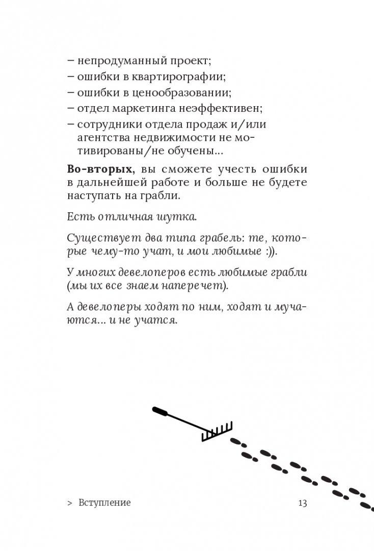 Иллюстрация 9 из 17 для Ликвидация. 22 способа продать непроданное и непродающееся - Манн, Черемных, Киселева   Лабиринт - книги. Источник: Лабиринт