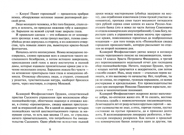 Иллюстрация 1 из 10 для Азазель - Борис Акунин   Лабиринт - книги. Источник: Лабиринт