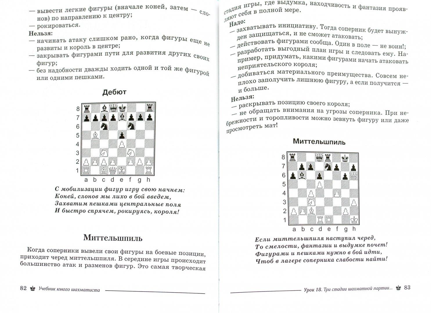Иллюстрация 1 из 18 для Учебник юного шахматиста - Антонина Трофимова | Лабиринт - книги. Источник: Лабиринт