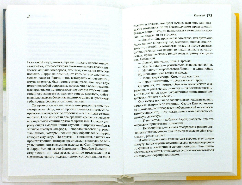 Иллюстрация 1 из 6 для Кислород - Эндрю Миллер | Лабиринт - книги. Источник: Лабиринт