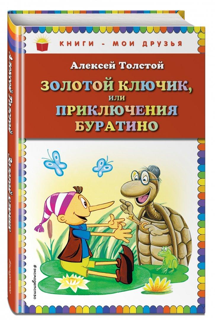 Иллюстрация 1 из 21 для Золотой ключик, или Приключения Буратино - Алексей Толстой   Лабиринт - книги. Источник: Лабиринт