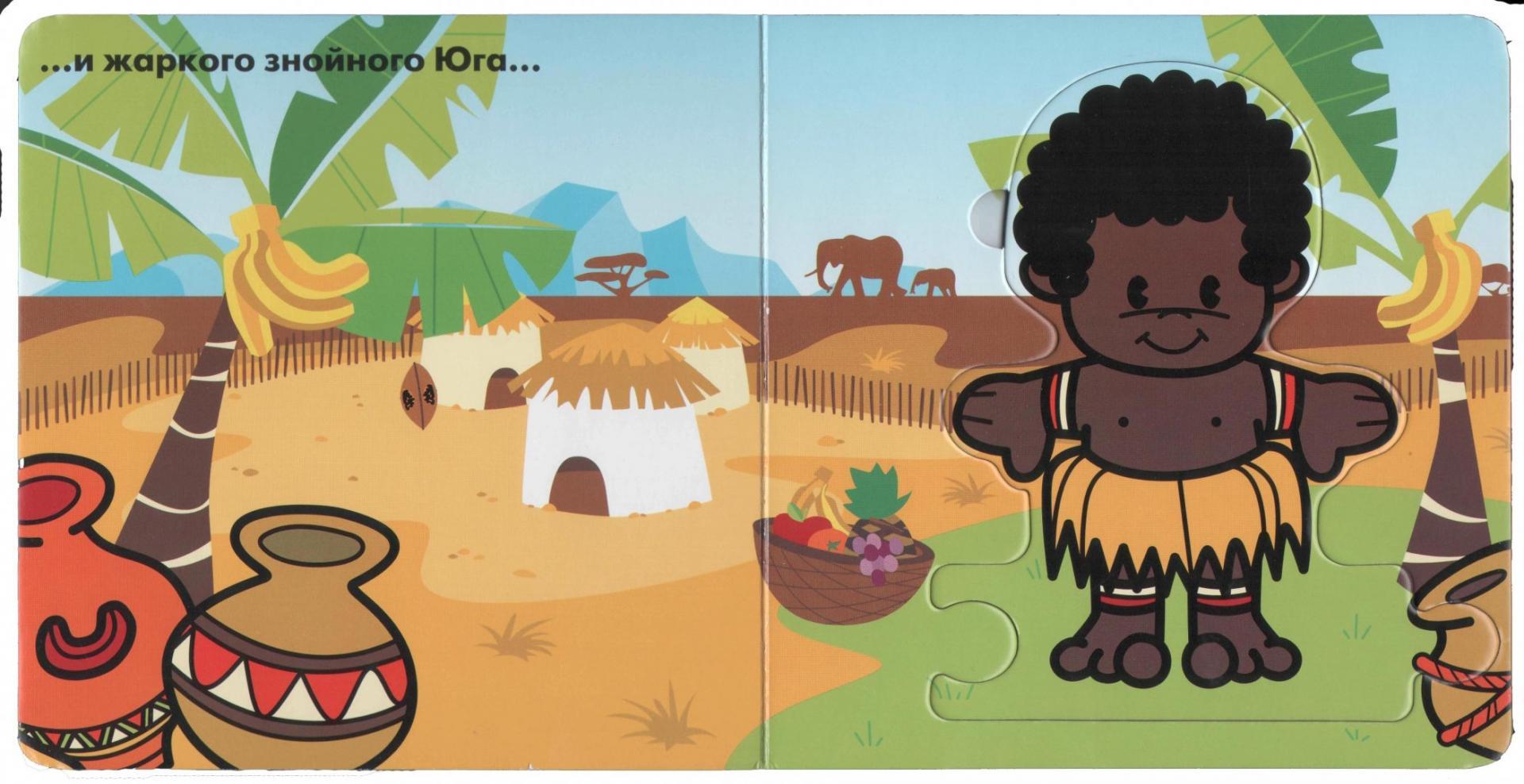 Иллюстрация 1 из 15 для Собери цепочку: Дети Земли | Лабиринт - книги. Источник: Лабиринт