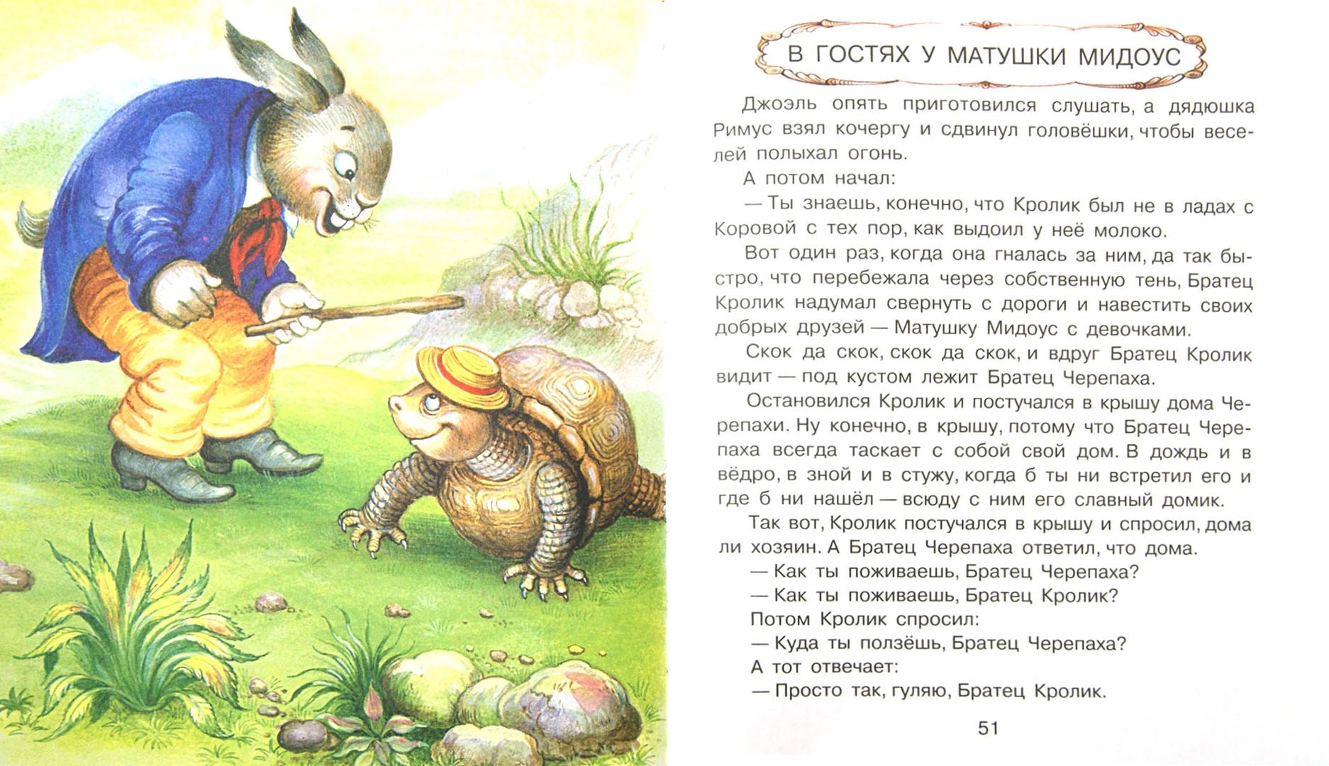 Иллюстрация 1 из 16 для Сказки дядюшки Римуса - Джоэль Харрис | Лабиринт - книги. Источник: Лабиринт