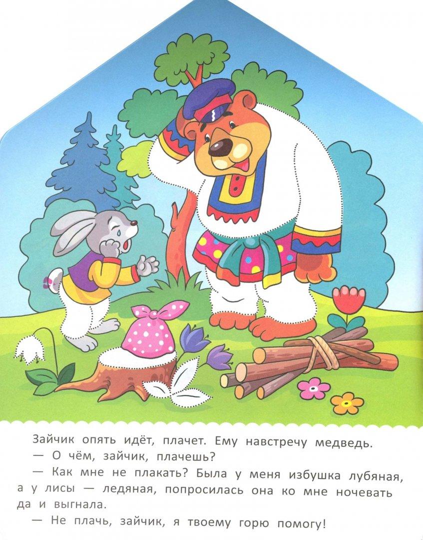 Иллюстрация 1 из 8 для Заюшкина избушка: книжка-раскраска ...