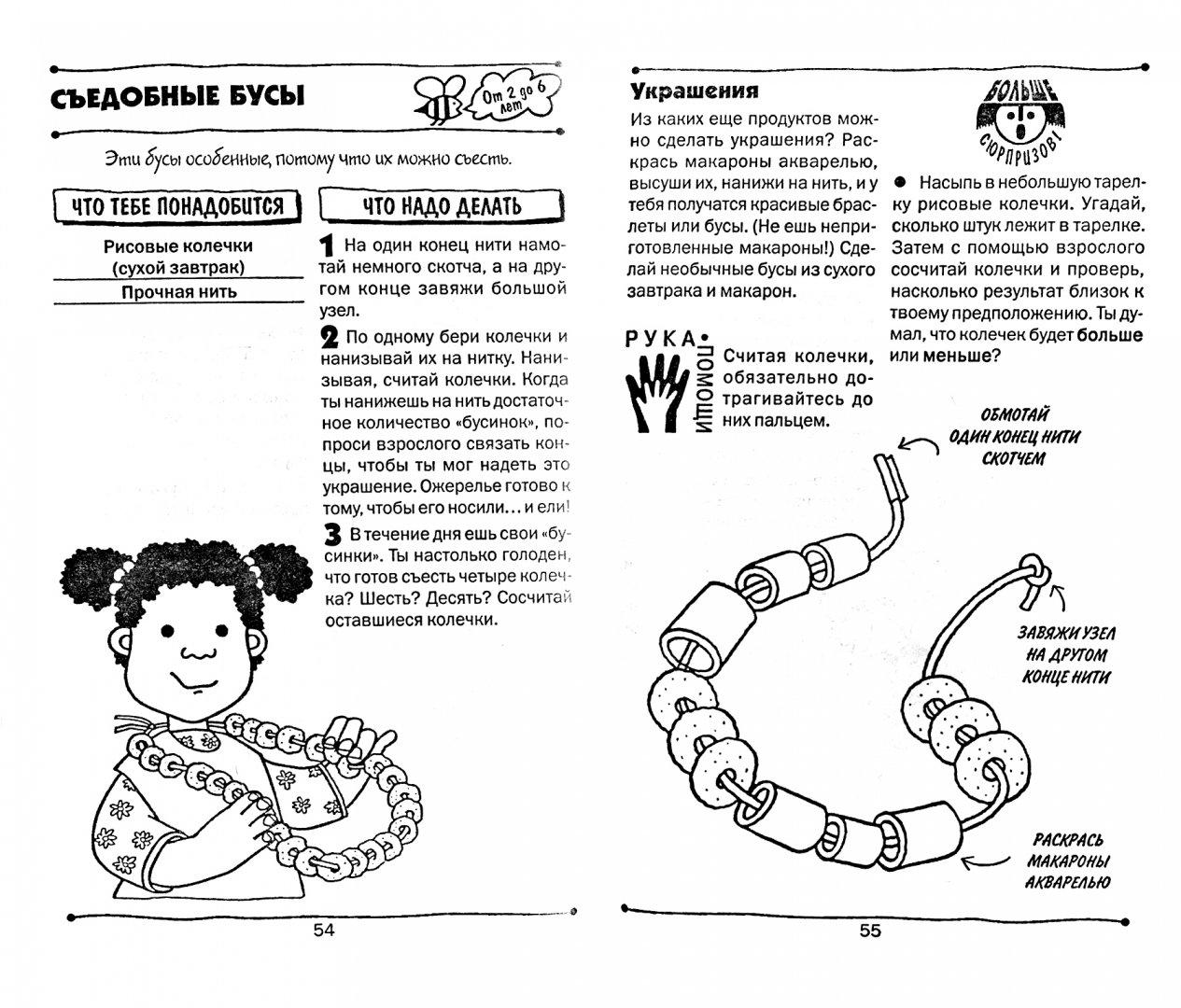 Иллюстрация 1 из 23 для Веселые уроки - Мэри Томчик | Лабиринт - книги. Источник: Лабиринт