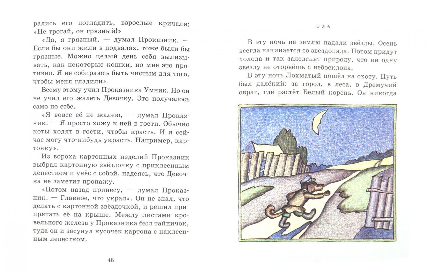 Иллюстрация 1 из 55 для Картонное сердце - Константин Сергиенко | Лабиринт - книги. Источник: Лабиринт