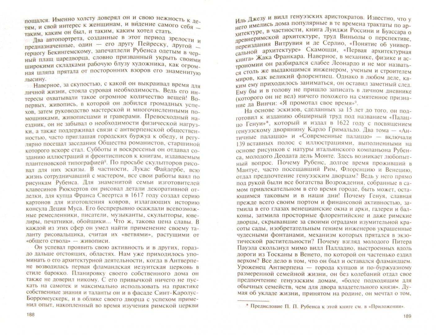 Иллюстрация 1 из 23 для Рубенc - Мари-Ан Лекуре | Лабиринт - книги. Источник: Лабиринт