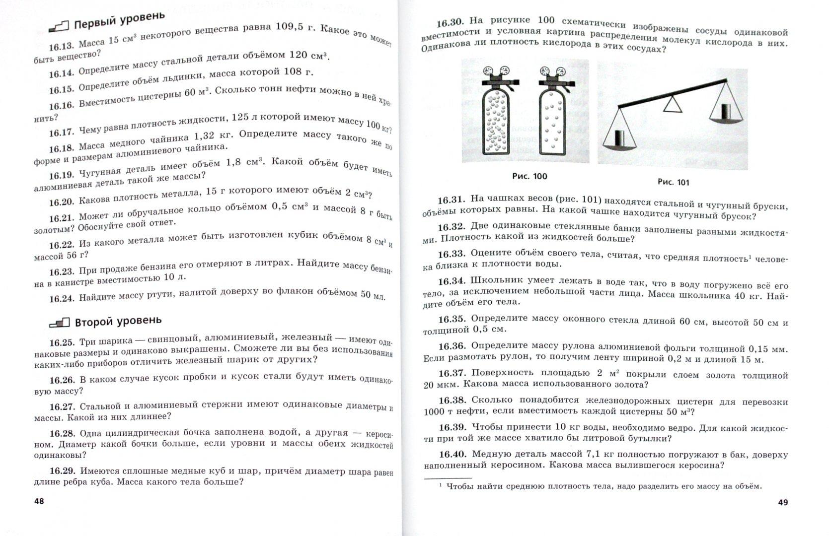 Иллюстрация 1 из 8 для Физика. 7 класс. В 2-х частях. Часть 2. Задачник для общеобразовательных учреждений - Бунчук, Генденштейн, Кирик, Гельфгат, Ненашев | Лабиринт - книги. Источник: Лабиринт