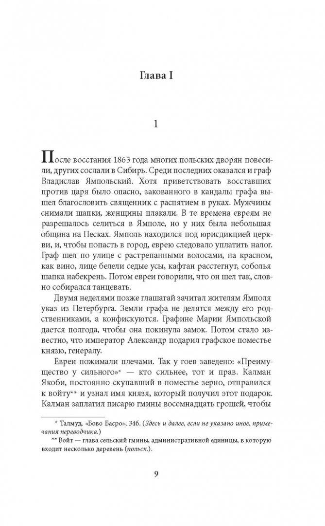 Иллюстрация 1 из 17 для Поместье. В 2-х томах - Исаак Зингер | Лабиринт - книги. Источник: Лабиринт