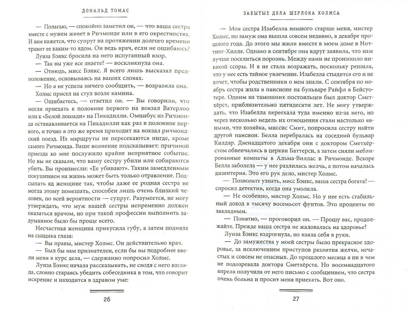 Иллюстрация 1 из 12 для Забытые дела Шерлока Холмса - Дональд Томас | Лабиринт - книги. Источник: Лабиринт