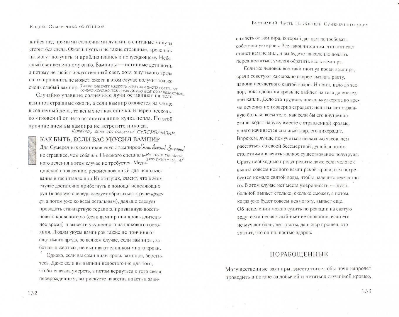Иллюстрация 1 из 9 для Кодекс Сумеречных охотников - Клэр, Льюис   Лабиринт - книги. Источник: Лабиринт