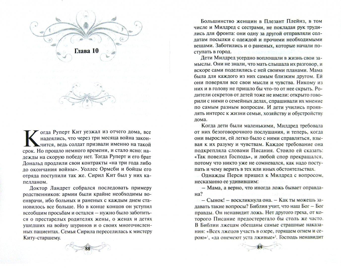 Иллюстрация 1 из 5 для Милдред. Отголоски войны - Марта Финли | Лабиринт - книги. Источник: Лабиринт