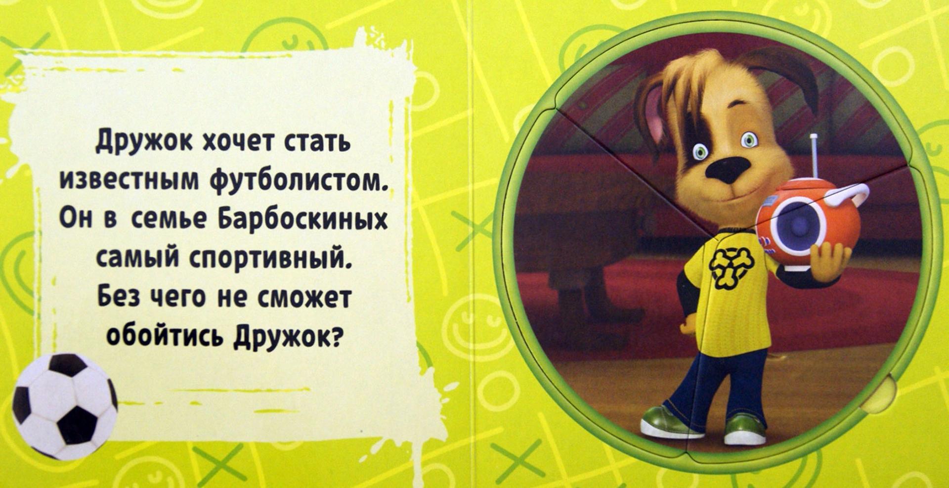 Иллюстрация 1 из 10 для Барбоскины. Давай дружить! Развивающая книжка | Лабиринт - книги. Источник: Лабиринт