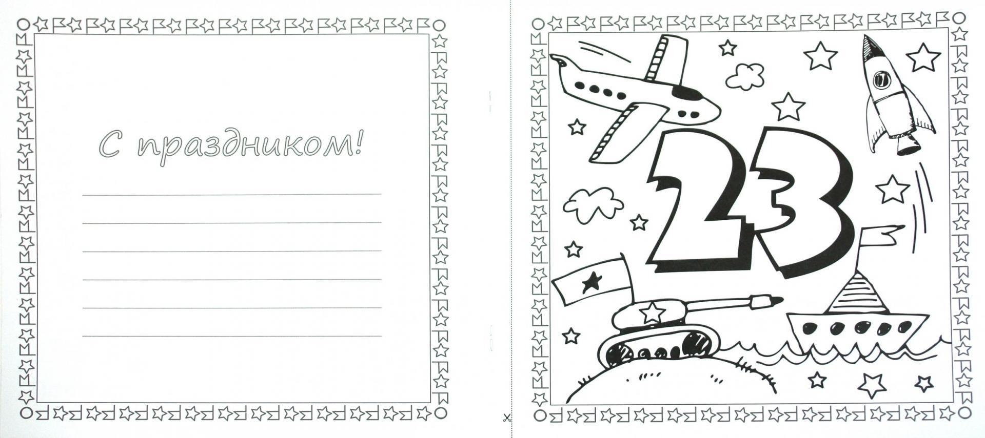 Ключиками, раскраска открытка к 23 февраля для папы