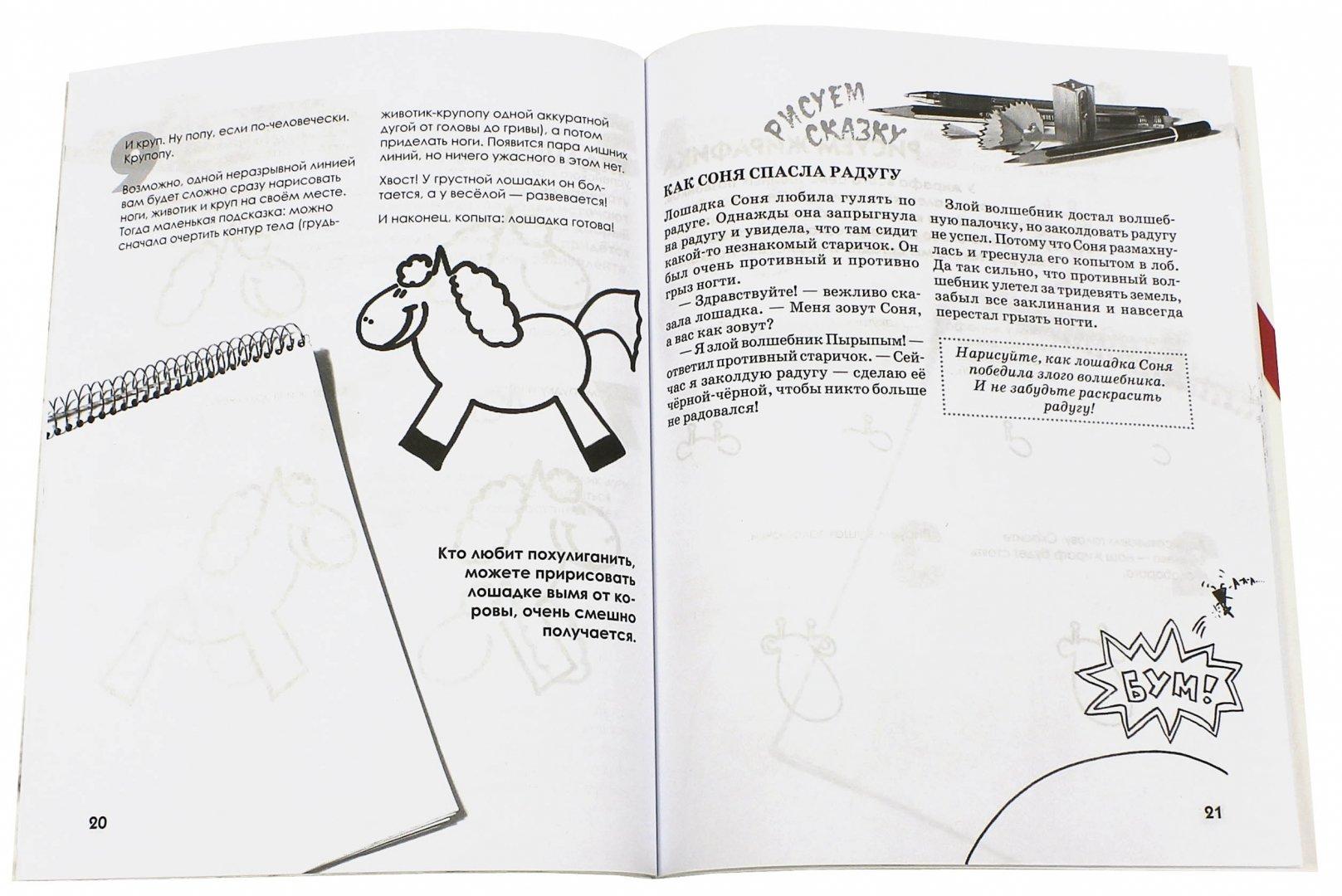 Иллюстрация 1 из 101 для Как нарисовать любую зверюшку за 30 секунд - Павел Линицкий | Лабиринт - книги. Источник: Лабиринт