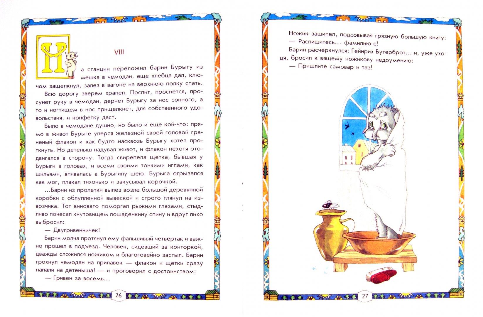 Иллюстрация 1 из 20 для Бурыга - Леонид Леонов | Лабиринт - книги. Источник: Лабиринт