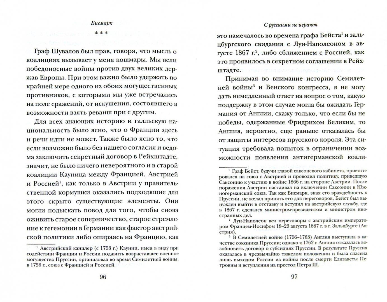 Иллюстрация 1 из 17 для С русскими не играют - Отто Бисмарк | Лабиринт - книги. Источник: Лабиринт