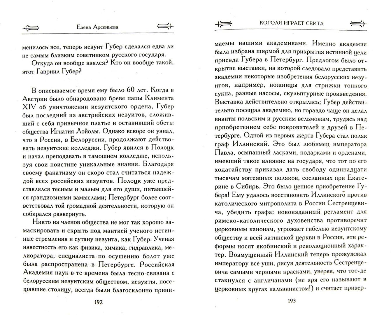 Иллюстрация 1 из 18 для Короля играет свита - Елена Арсеньева   Лабиринт - книги. Источник: Лабиринт