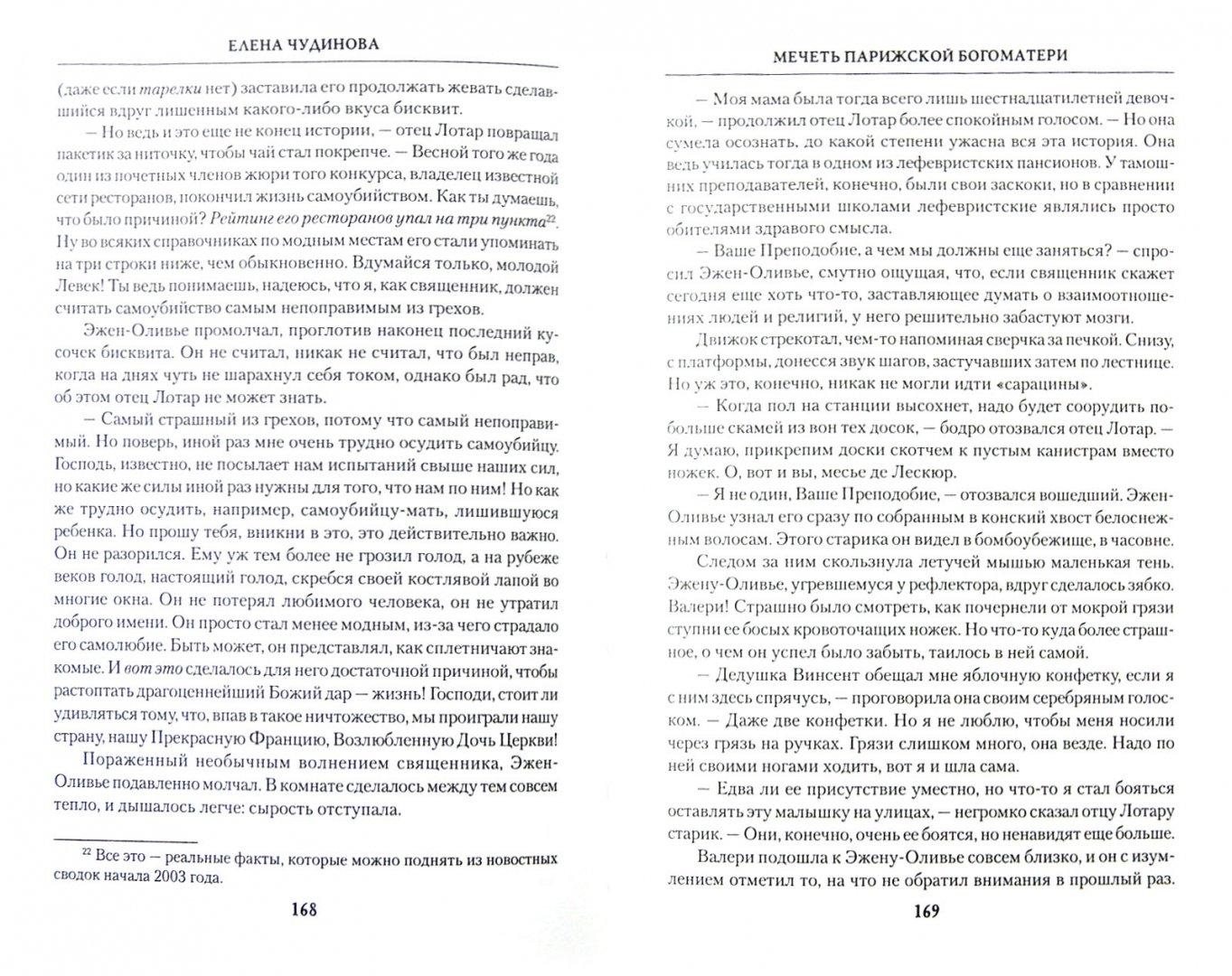 Иллюстрация 1 из 7 для Мечеть Парижской Богоматери: 2048 год - Елена Чудинова | Лабиринт - книги. Источник: Лабиринт