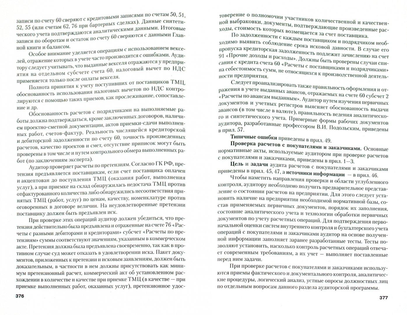 Иллюстрация 1 из 9 для Аудит. Учебник - Богатая, Хахонова | Лабиринт - книги. Источник: Лабиринт