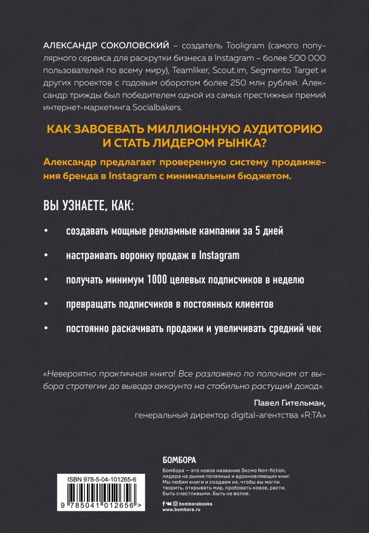Иллюстрация 2 из 9 для Ограбление Instagram. Минимум бюджета, максимум прибыли - Александр Соколовский | Лабиринт - книги. Источник: Лабиринт
