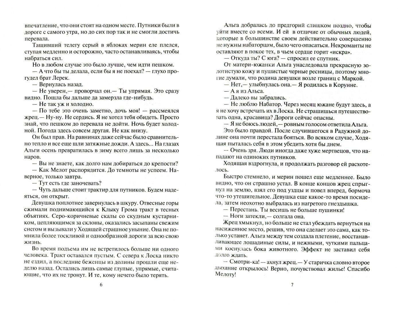 Иллюстрация 2 из 11 для Искра и ветер - Алексей Пехов | Лабиринт - книги. Источник: Лабиринт