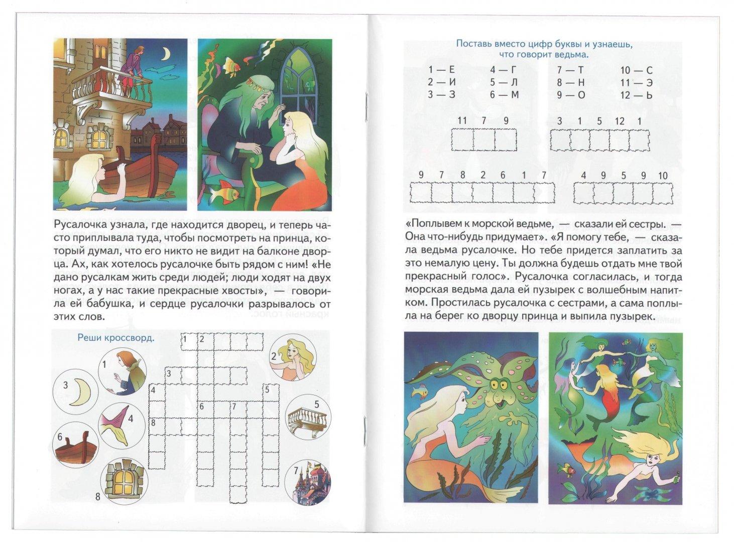 Иллюстрация 1 из 4 для Играем: Русалочка   Лабиринт - книги. Источник: Лабиринт