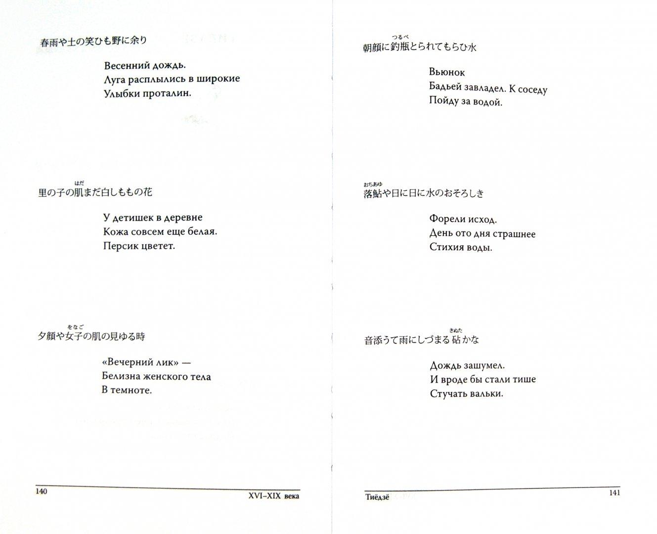 Иллюстрация 1 из 5 для Драгоценная нить. Женская поэзия Японии | Лабиринт - книги. Источник: Лабиринт