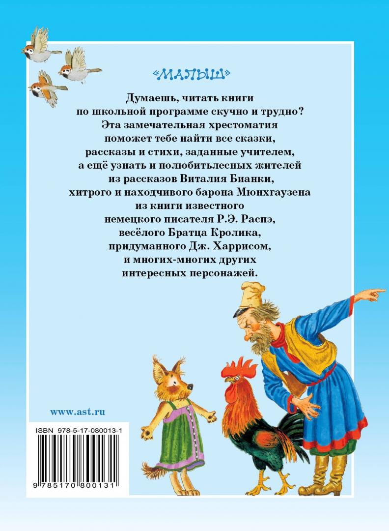 Иллюстрация 1 из 31 для Большая хрестоматия для 1-4 классов | Лабиринт - книги. Источник: Лабиринт