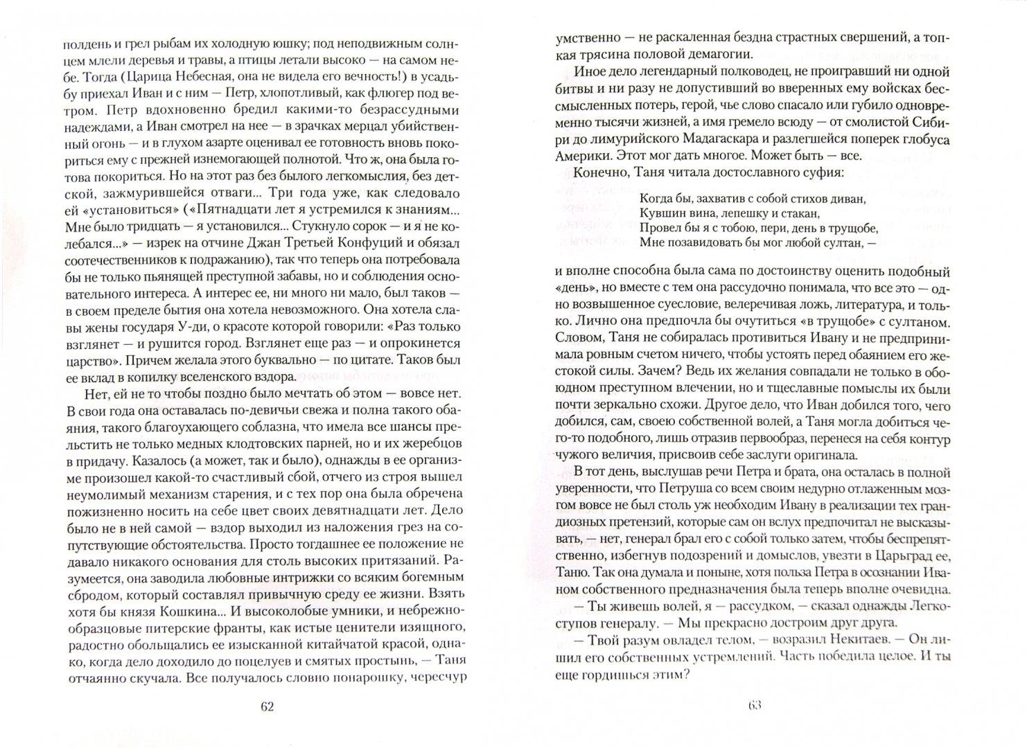 Иллюстрация 1 из 12 для Триада - Павел Крусанов | Лабиринт - книги. Источник: Лабиринт