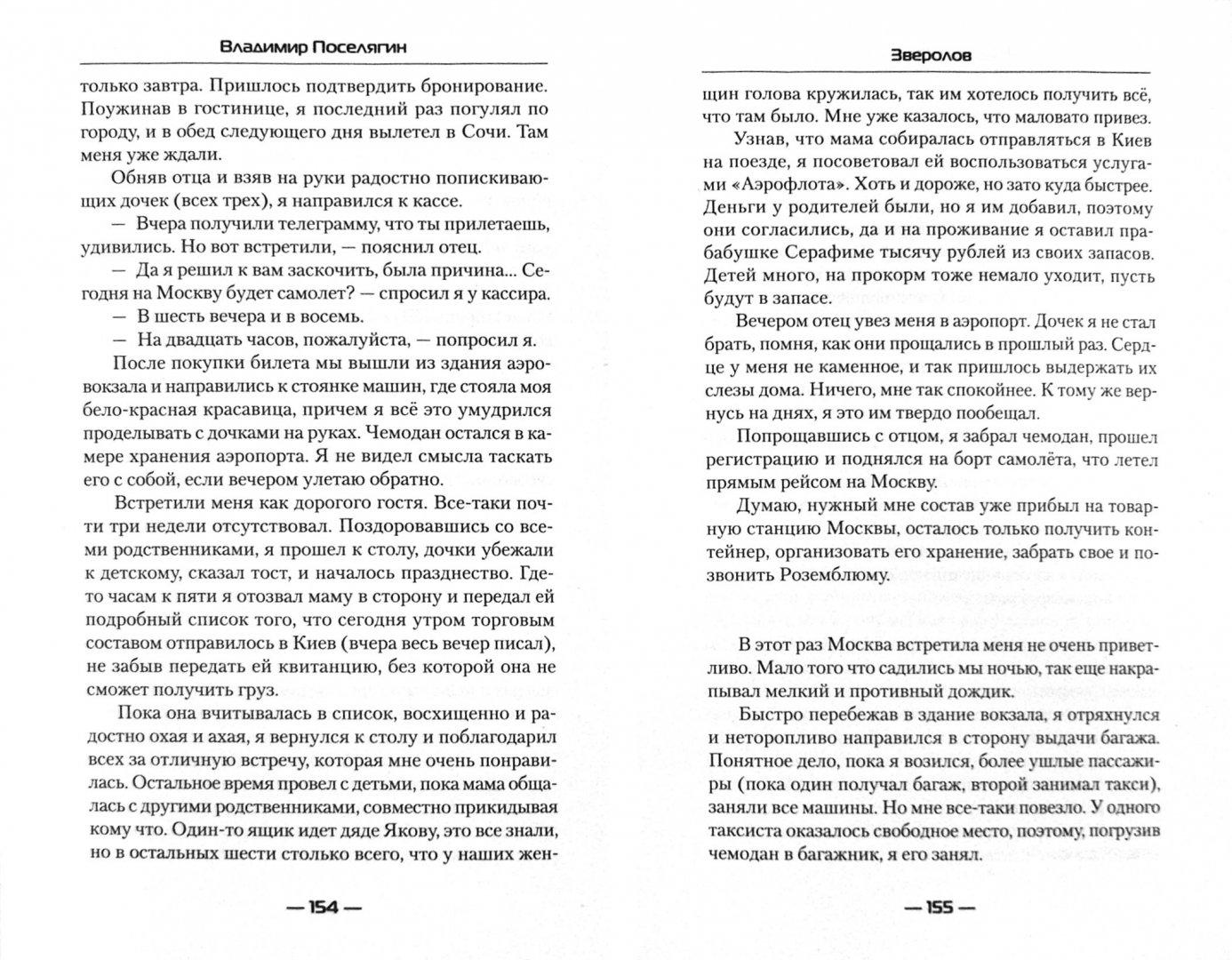 Иллюстрация 1 из 7 для Зверолов - Владимир Поселягин   Лабиринт - книги. Источник: Лабиринт
