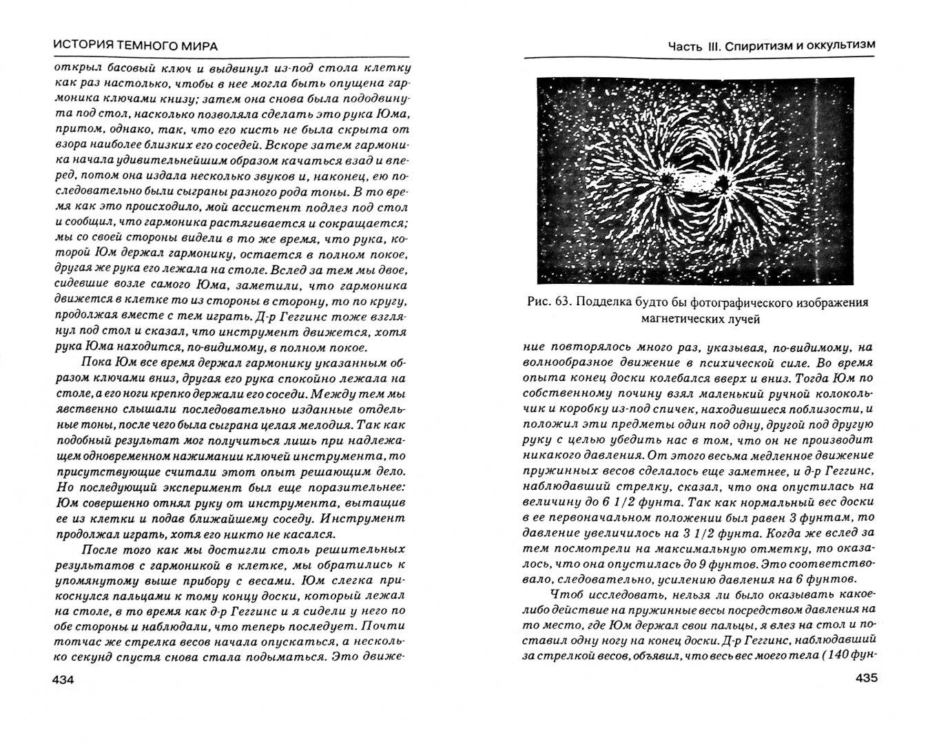 Иллюстрация 1 из 31 для История темного мира - Александр Лидин   Лабиринт - книги. Источник: Лабиринт