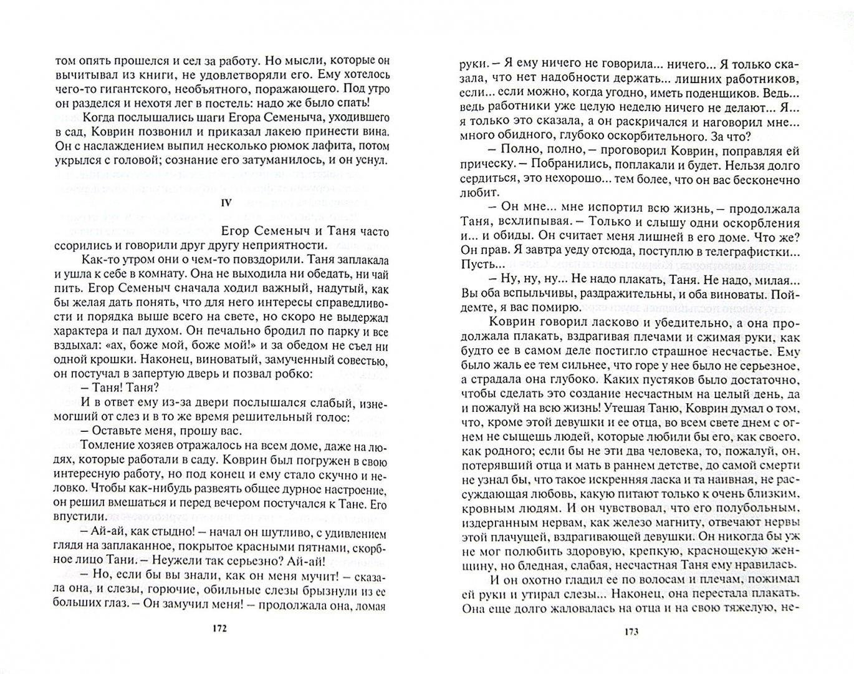Иллюстрация 1 из 2 для Антон Павлович Чехов - Антон Чехов   Лабиринт - книги. Источник: Лабиринт
